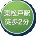 東松戸駅徒歩2分