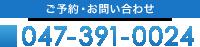 047-391-0024